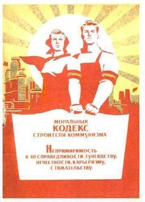 кодекс строителя коммунизма